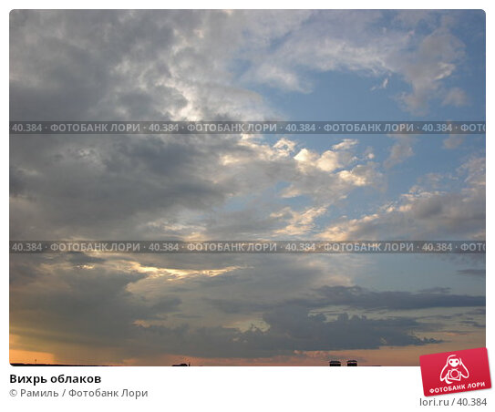 Вихрь облаков, фото № 40384, снято 22 июня 2006 г. (c) Рамиль / Фотобанк Лори