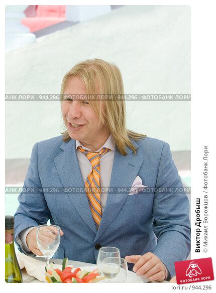 Виктор Дробыш, фото № 944296, снято 30 мая 2009 г. (c) Михаил Ворожцов / Фотобанк Лори