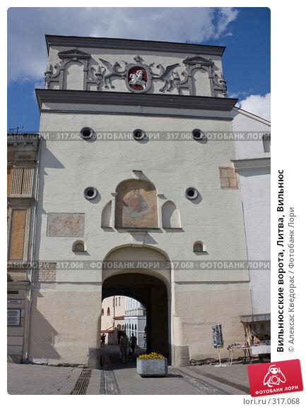Вильнюсские ворота, Литва, Вильнюс, фото № 317068, снято 8 июня 2008 г. (c) Алексас Кведорас / Фотобанк Лори