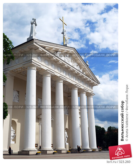 Вильнюсский собор, фото № 323260, снято 13 июня 2008 г. (c) Aneta Vaitkiene / Фотобанк Лори