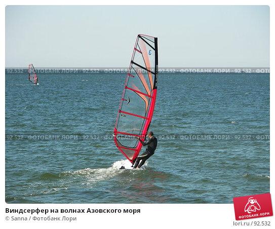 Виндсерфер на волнах Азовского моря, фото № 92532, снято 19 сентября 2007 г. (c) Sanna / Фотобанк Лори