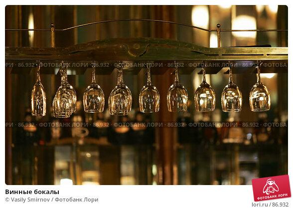 Винные бокалы, фото № 86932, снято 1 сентября 2007 г. (c) Vasily Smirnov / Фотобанк Лори