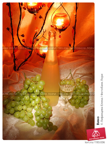 Вино, фото № 193036, снято 1 февраля 2008 г. (c) Лифанцева Елена / Фотобанк Лори