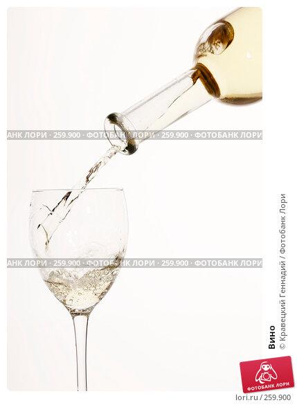 Вино, фото № 259900, снято 10 сентября 2005 г. (c) Кравецкий Геннадий / Фотобанк Лори