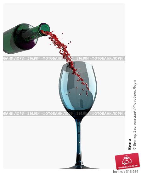 Вино, иллюстрация № 316984 (c) Виктор Застольский / Фотобанк Лори