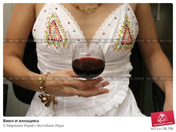 Купить «Вино и женщина», фото № 98796, снято 20 июля 2007 г. (c) Марюнин Юрий / Фотобанк Лори