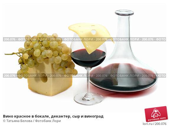 Вино красное в бокале, декантер, сыр и виноград, фото № 200076, снято 14 января 2008 г. (c) Татьяна Белова / Фотобанк Лори