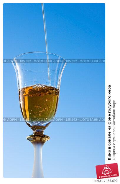 Вино в бокале на фоне голубого неба, фото № 185692, снято 8 декабря 2007 г. (c) Ирина Игумнова / Фотобанк Лори