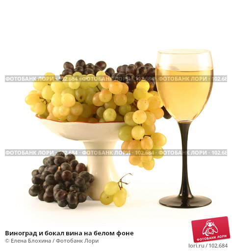 Виноград и бокал вина на белом фоне, фото № 102684, снято 22 февраля 2017 г. (c) Елена Блохина / Фотобанк Лори