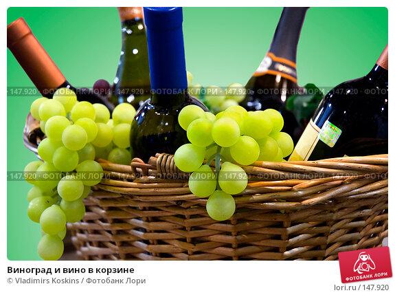 Виноград и вино в корзине, фото № 147920, снято 7 сентября 2006 г. (c) Vladimirs Koskins / Фотобанк Лори