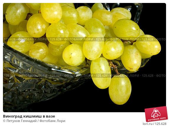 Виноград кишмиш в вазе, фото № 125628, снято 5 ноября 2007 г. (c) Петухов Геннадий / Фотобанк Лори