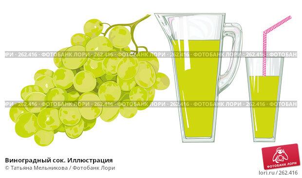 Купить «Виноградный сок. Иллюстрация», иллюстрация № 262416 (c) Татьяна Мельникова / Фотобанк Лори