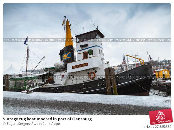 Купить «Vintage tug boat moored in port of Flensburg», фото № 27385532, снято 8 февраля 2017 г. (c) EugeneSergeev / Фотобанк Лори