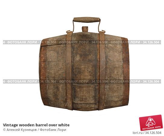 Купить «Vintage wooden barrel over white», фото № 34126504, снято 26 июня 2020 г. (c) Алексей Кузнецов / Фотобанк Лори