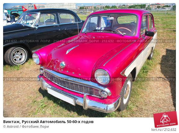 Купить «Винтаж, Русский Автомобиль 50-60-х годов», фото № 212632, снято 11 июля 2007 г. (c) Astroid / Фотобанк Лори