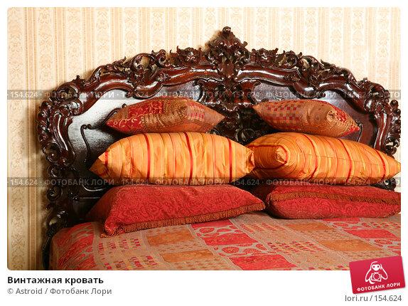 Винтажная кровать, фото № 154624, снято 11 декабря 2007 г. (c) Astroid / Фотобанк Лори