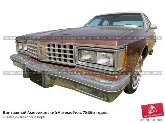 Купить «Винтажный Американский Автомобиль 70-80-х годов», фото № 100904, снято 23 ноября 2017 г. (c) Astroid / Фотобанк Лори