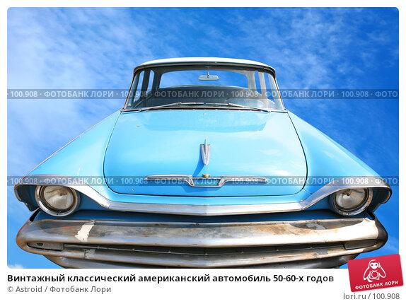 Винтажный классический американский автомобиль 50-60-х годов, фото № 100908, снято 1 августа 2007 г. (c) Astroid / Фотобанк Лори