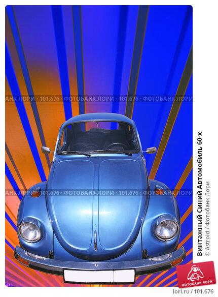 Винтажный Синий Автомобиль 60-х, фото № 101676, снято 2 октября 2007 г. (c) Astroid / Фотобанк Лори