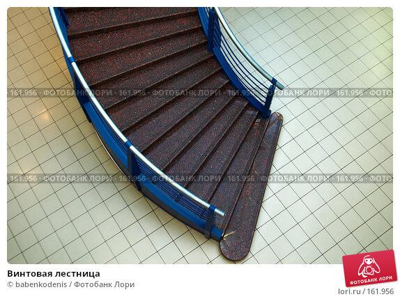 Винтовая лестница, фото № 161956, снято 17 июня 2006 г. (c) Бабенко Денис Юрьевич / Фотобанк Лори