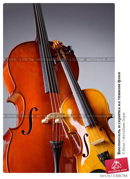 Купить «Виолончель и скрипка на темном фоне», фото № 3508768, снято 16 февраля 2012 г. (c) Elnur / Фотобанк Лори