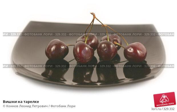 Купить «Вишни на тарелке», фото № 329332, снято 20 июня 2008 г. (c) Коннов Леонид Петрович / Фотобанк Лори