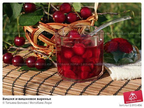 Купить «Вишня и вишневое варенье», фото № 2013456, снято 28 июля 2010 г. (c) Татьяна Белова / Фотобанк Лори
