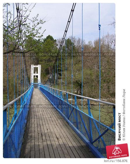 Висячий мост, фото № 156876, снято 15 марта 2005 г. (c) Юлия Ухина / Фотобанк Лори