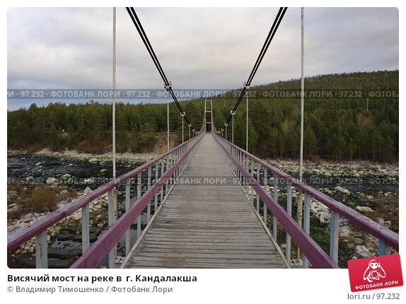 Висячий мост на реке в  г. Кандалакша, фото № 97232, снято 10 октября 2007 г. (c) Владимир Тимошенко / Фотобанк Лори