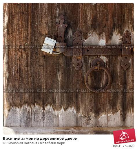 Висячий замок на деревянной двери, фото № 52820, снято 18 марта 2006 г. (c) Лисовская Наталья / Фотобанк Лори