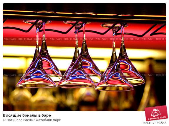 Висящие бокалы в баре, фото № 140548, снято 4 апреля 2006 г. (c) Логинова Елена / Фотобанк Лори