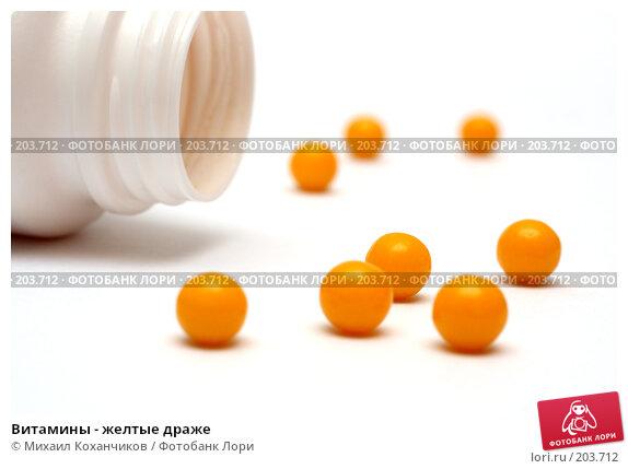 Витамины - желтые драже, фото № 203712, снято 10 февраля 2008 г. (c) Михаил Коханчиков / Фотобанк Лори