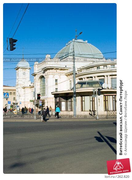 Витебский вокзал. Санкт-Петербург, эксклюзивное фото № 262820, снято 23 апреля 2008 г. (c) Александр Щепин / Фотобанк Лори