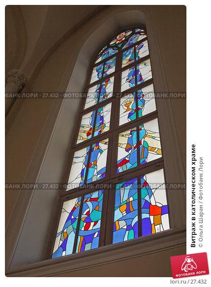 Витраж в католическом храме, фото № 27432, снято 24 марта 2007 г. (c) Ольга Шаран / Фотобанк Лори