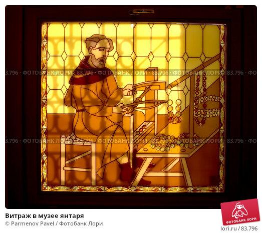 Витраж в музее янтаря, фото № 83796, снято 4 сентября 2007 г. (c) Parmenov Pavel / Фотобанк Лори