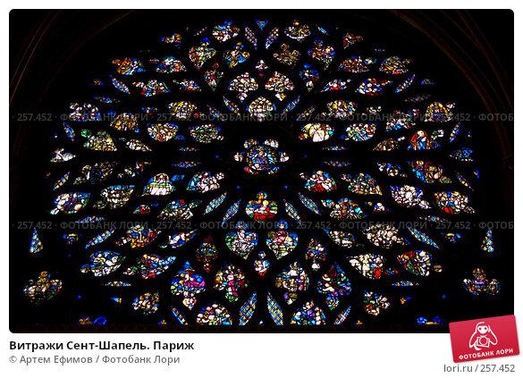 Витражи Сент-Шапель. Париж, фото № 257452, снято 10 ноября 2007 г. (c) Артем Ефимов / Фотобанк Лори