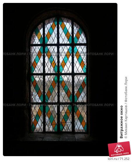 Витражное окно, эксклюзивное фото № 71252, снято 5 ноября 2006 г. (c) Михаил Карташов / Фотобанк Лори