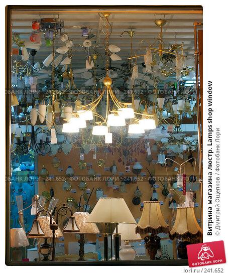 Витрина магазина люстр. Lamps shop window, фото № 241652, снято 23 марта 2017 г. (c) Дмитрий Ощепков / Фотобанк Лори