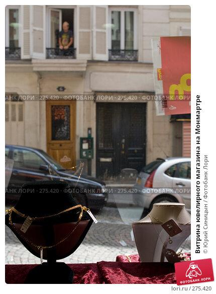 Купить «Витрина ювелирного магазина на Монмартре», фото № 275420, снято 20 июня 2007 г. (c) Юрий Синицын / Фотобанк Лори