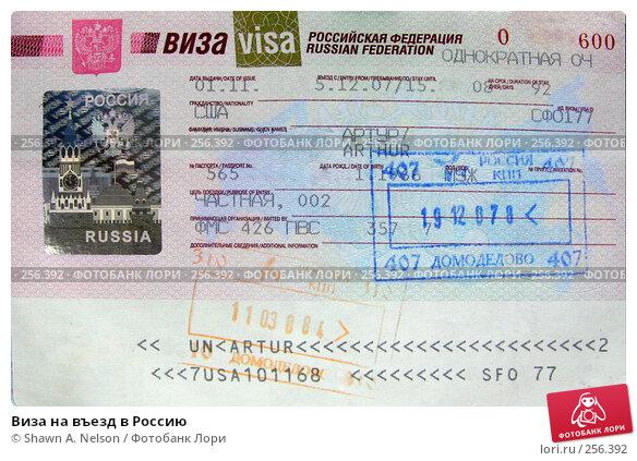 Виза на въезд в Россию, фото № 256392, снято 19 апреля 2008 г. (c) Shawn A. Nelson / Фотобанк Лори