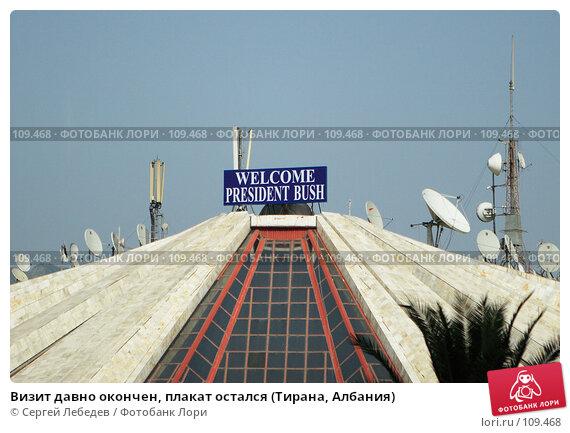 Визит давно окончен, плакат остался (Тирана, Албания), фото № 109468, снято 22 августа 2007 г. (c) Сергей Лебедев / Фотобанк Лори