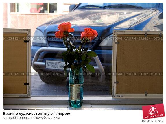 Визит в художественную галерею, фото № 33912, снято 17 апреля 2007 г. (c) Юрий Синицын / Фотобанк Лори