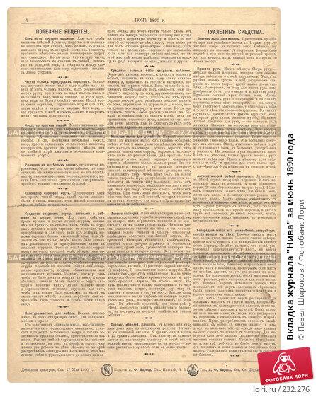 """Купить «Вкладка журнала """"Нива"""" за июнь 1890 года», фото № 232276, снято 22 апреля 2018 г. (c) Павел Широков / Фотобанк Лори"""