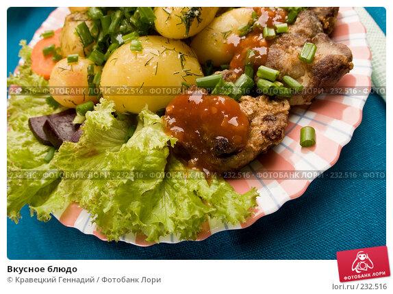 Вкусное блюдо, фото № 232516, снято 17 июля 2005 г. (c) Кравецкий Геннадий / Фотобанк Лори