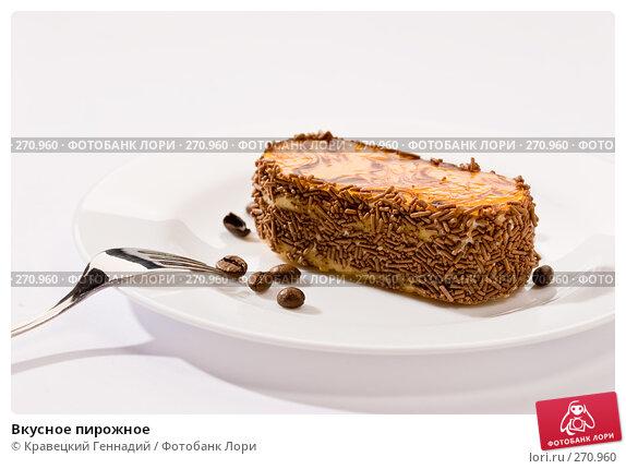Купить «Вкусное пирожное», фото № 270960, снято 31 августа 2005 г. (c) Кравецкий Геннадий / Фотобанк Лори