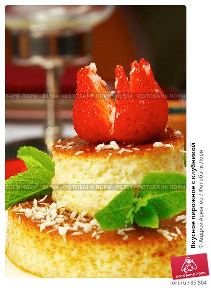 Вкусное пирожное с клубникой, фото № 85504, снято 30 сентября 2006 г. (c) Андрей Армягов / Фотобанк Лори