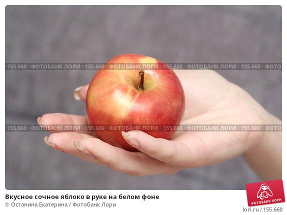 Вкусное сочное яблоко в руке на белом фоне, фото № 155660, снято 8 декабря 2007 г. (c) Останина Екатерина / Фотобанк Лори