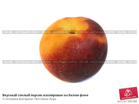 Вкусный спелый персик изолирован на белом фоне, фото № 105500, снято 6 августа 2007 г. (c) Останина Екатерина / Фотобанк Лори