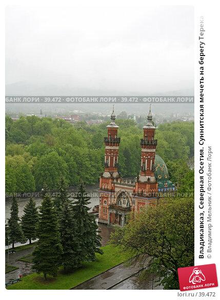 Владикавказ, Северная Осетия. Суннитская мечеть на берегу Терека, фото № 39472, снято 19 мая 2006 г. (c) Владимир Мельник / Фотобанк Лори