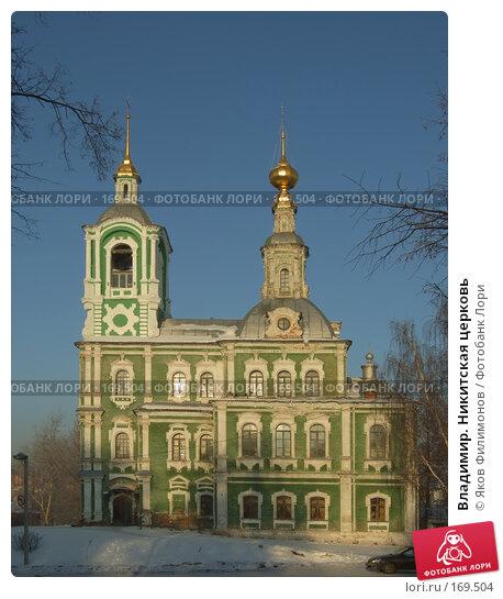 Владимир. Никитская церковь, фото № 169504, снято 1 января 2008 г. (c) Яков Филимонов / Фотобанк Лори